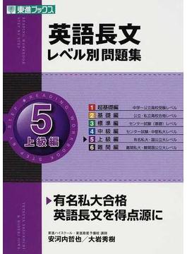 英語長文レベル別問題集 5 上級編