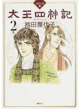 太王四神記 2巻 コミック版 (『1週間』COMICS)