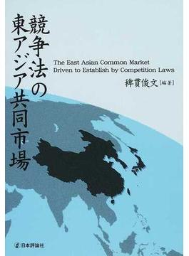 競争法の東アジア共同市場