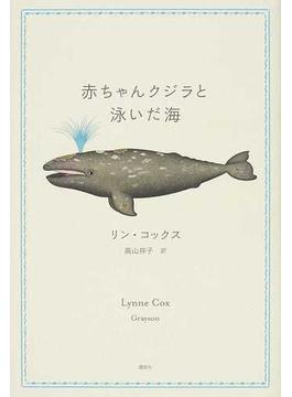 赤ちゃんクジラと泳いだ海