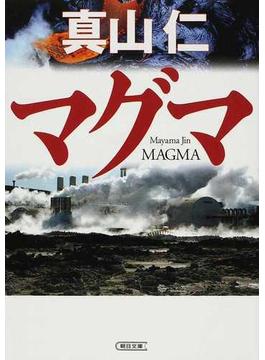 マグマ(朝日文庫)