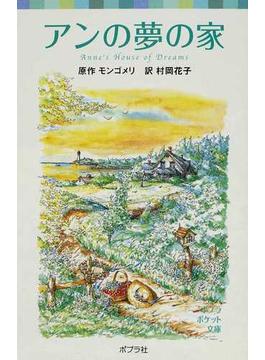 アンの夢の家 (ポプラポケット文庫 シリーズ・赤毛のアン)の表紙