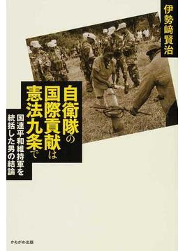 自衛隊の国際貢献は憲法九条で 国連平和維持軍を統括した男の結論