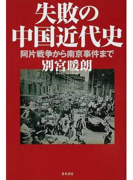失敗の中国近代史 阿片戦争から南京事件まで