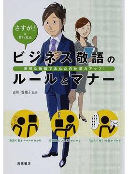 ビジネス敬語のルールとマナー さすが!と言われる 適切な敬語であなたの仕事力アップ!