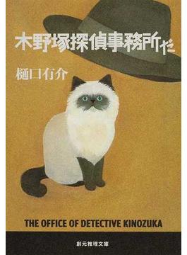 木野塚探偵事務所だ(創元推理文庫)