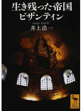 生き残った帝国ビザンティン(講談社学術文庫)