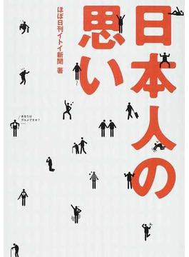 日本人の思い