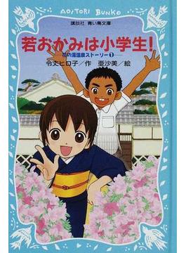 若おかみは小学生! 花の湯温泉ストーリー 1(講談社青い鳥文庫 )