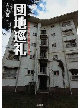 団地巡礼 日本の生んだ奇跡の住宅様式