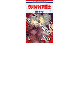 ヴァンパイア騎士 7