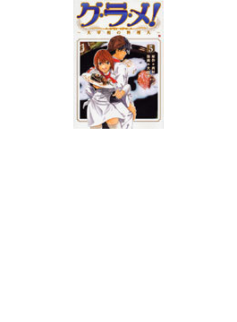 グ・ラ・メ! 5 大宰相の料理人 (BUNCH COMICS)