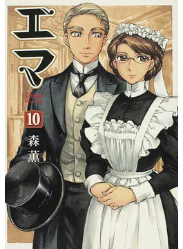 エマ 10 (BEAM COMIX)(ビームコミックス)