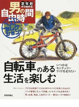 自転車のある生活を楽しむ いつかはセンチュリーライドを走りたい