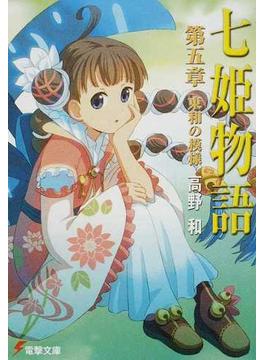 七姫物語 第5章 東和の模様(電撃文庫)