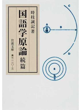 国語学原論 続篇(岩波文庫)