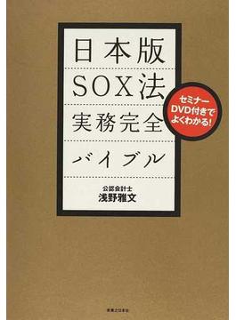 日本版SOX法実務完全バイブル セミナーDVD付きでよくわかる!の表紙