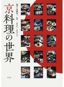 京料理の世界