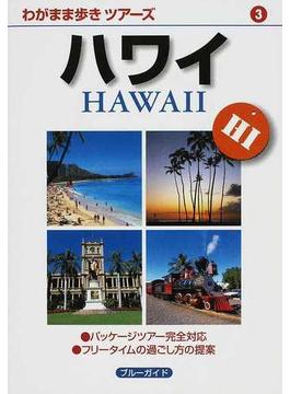 ハワイ 第2版(ブルーガイド)