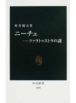ニーチェ ツァラトゥストラの謎(中公新書)