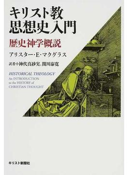 キリスト教思想史入門 歴史神学概説