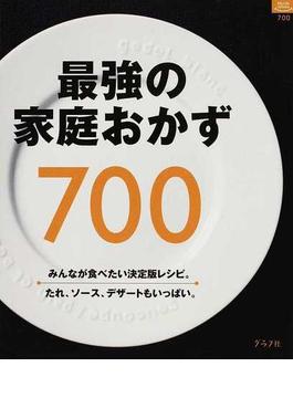 最強の家庭おかず700 決定版! みんなが食べたい決定版レシピ。たれ、ソース、デザートもいっぱい。 (マイライフシリーズ特集版)の表紙