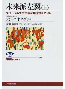 未来派左翼 グローバル民主主義の可能性をさぐる 上(NHKブックス)