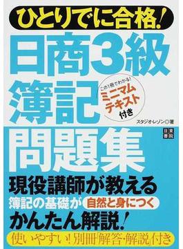 日商3級簿記問題集 ひとりでに合格!