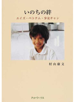 いのちの絆 エイズ・ベトナム・少女チャン