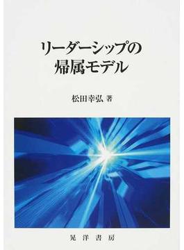 リーダーシップの帰属モデル(大阪経済大学研究叢書)