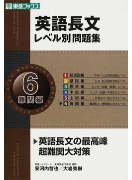 英語長文レベル別問題集 6 難関編