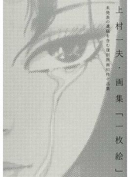 上村一夫・画集「一枚絵」