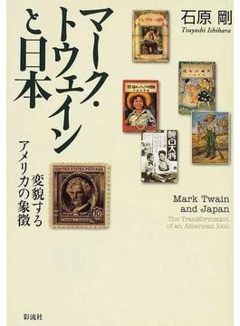 マーク・トウェインと日本 変貌するアメリカの象徴