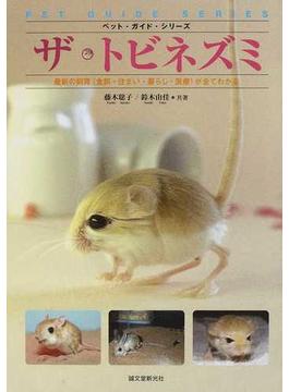 ザ・トビネズミ 最新の飼育(食餌・住まい・暮らし・医療)が全てわかる