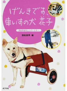 げんきです、車いすの犬花子 犬はすばらしいパートナー