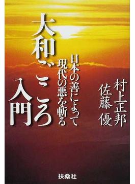 大和ごころ入門 日本の善によって現代の悪を斬る