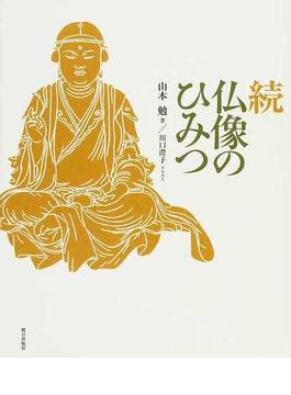 仏像のひみつ 続