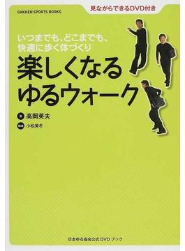 楽しくなるゆるウォーク いつまでも、どこまでも、快適に歩く体づくり 日本ゆる協会公式DVDブック(学研スポーツブックス)