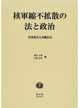 核軍縮不拡散の法と政治 黒澤満先生退職記念
