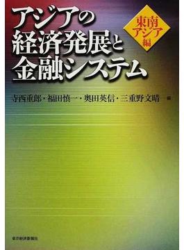 アジアの経済発展と金融システム 東南アジア編