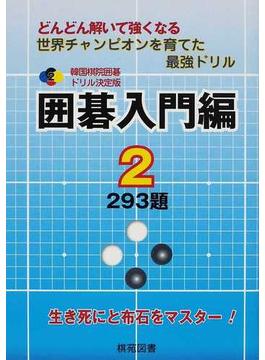 囲碁入門編 どんどん解いて強くなる 世界チャンピオンを育てた最強ドリル 2 293題