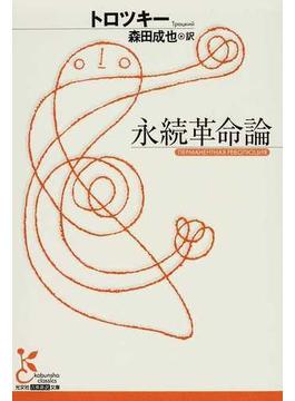 永続革命論(光文社古典新訳文庫)