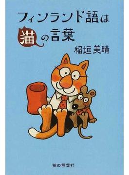 フィンランド語は猫の言葉 新装版