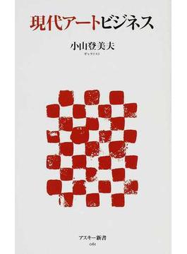 現代アートビジネス(アスキー新書)