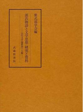 源氏物語と文学思想研究と資料