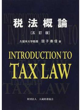 税法概論 5訂版