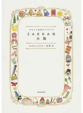 ZAKKAな大阪 かわいい発見ガイドブック