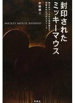封印されたミッキーマウス 美少女ゲームから核兵器まで抹殺された12のエピソード