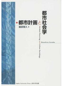 都市計画と都市社会学