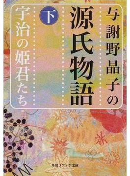 与謝野晶子の源氏物語 下 宇治の姫君たち (角川ソフィア文庫)の表紙